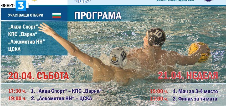 В Бургас се разпределят медалите в мъжкото първенство