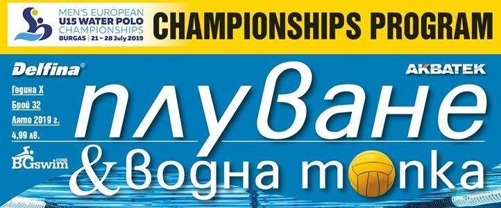 """Списание """"Плуване & Водна топка"""" пусна специален брой преди Европейското в Бургас"""