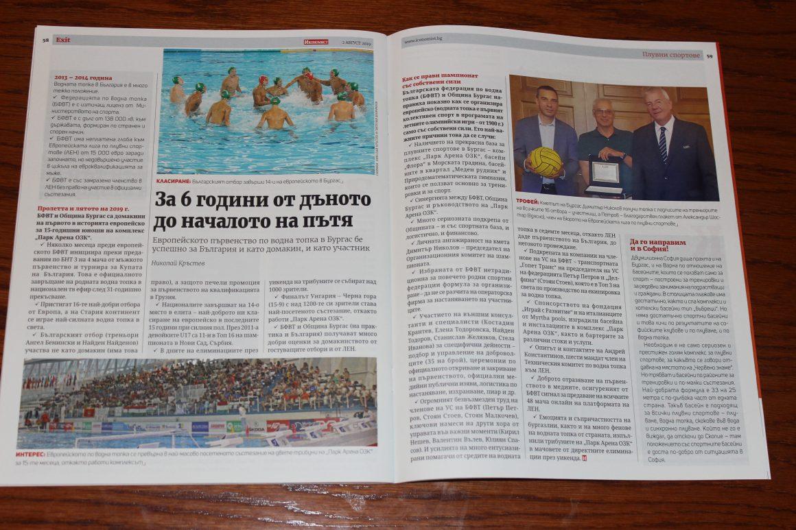 """Публикации за водна топка в списанията """"Икономист"""" и """"Спринт"""""""