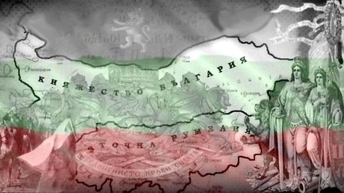 Отбелязваме 134-ата годишнина от Съединението на Източна Румелия и Княжество България