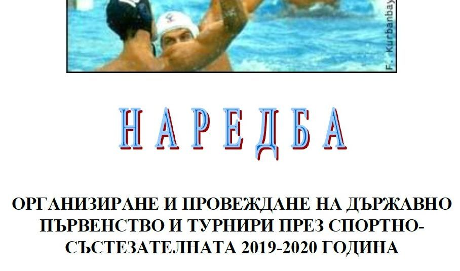 Наредба за държавните първенства и Купа България за сезон 2019/2020