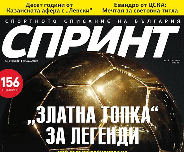 Плакат и две ватерполни теми в новия брой на сп. СПРИНТ