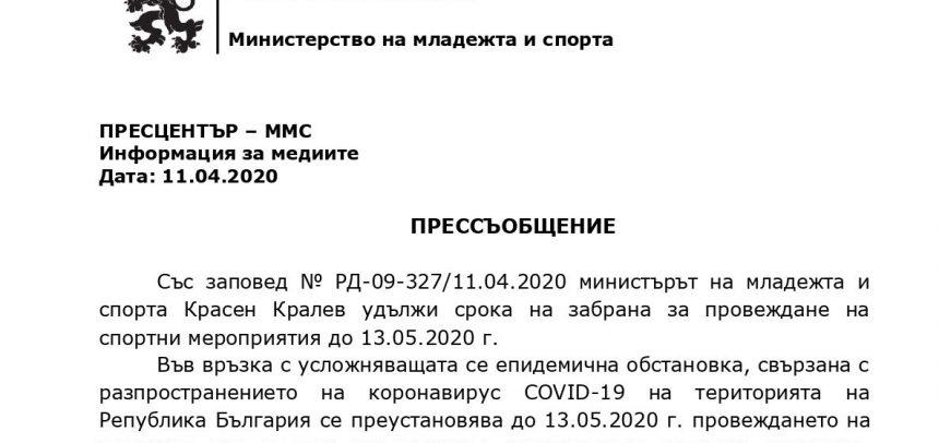 Без спорт поне до 13 май 2020 г.