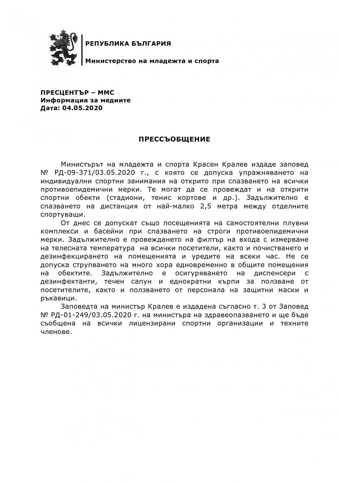 Заповед на министъра на младежта и спорта относно заниманията със спорт в страната – от 4 май 2020 г.