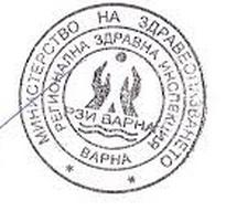 Становище на РЗИ-Варна