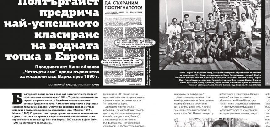 Как юношите на България станаха четвърти в Европа през 1990-а, а младежите – шести в света през 1991-а