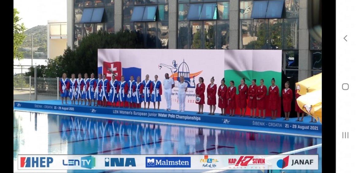 Девойките отстъпиха с 10-13 на Словакия в равностоен мач на европейското в Шибеник