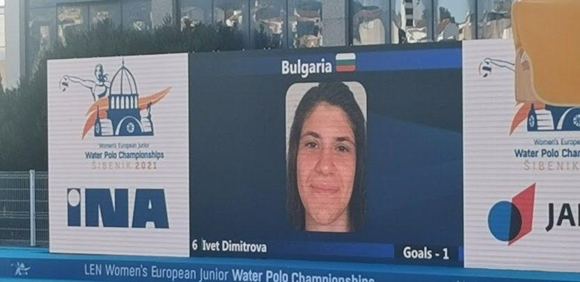 Националният отбор за девойки U17 загуби със 7-15 от Украйна в групата за 13-16 място на европейското в Шибеник